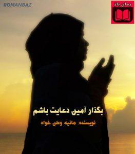 رمان بگذار آمین دعایت باشم