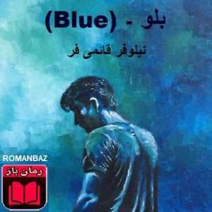 دانلود رمان بلو – (Blue) برای موبايل و كامپيوتر