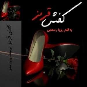دانلود رمان کفش قرمز برای موبايل و كامپيوتر