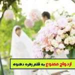 دانلود رمان ازدواج ممنوع برای موبايل و كامپيوتر