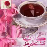 دانلود رمان گلاب و چای قرمز برای موبايل و كامپيوتر